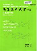 南京医科大学学报(自然科学版)