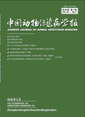 中国动物传染病学报
