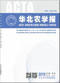 华北农学报