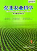 吉林农业科学