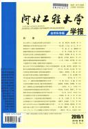 河北工程大学学报(自然科学版)