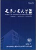 天津工业大学学报