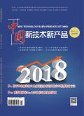 中国新技术新产品