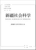新疆社会科学(汉文版)