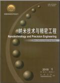 纳米技术与精密工程