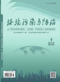 环境污染与防治