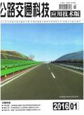 公路交通科技·应用技术版