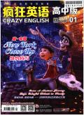 疯狂英语(高中版)