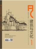 建筑与文化