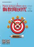 新教育时代电子杂志(教师版)