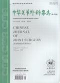 中华关节外科杂志(电子版)