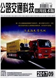 公路交通科技:应用技术版