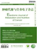 肿瘤代谢与营养电子杂志