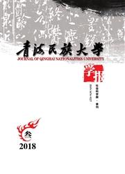 青海民族大学学报:社会科学版