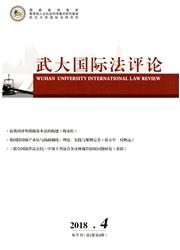 武大国际法评论