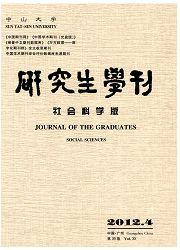中山大学研究生学刊:社会科学版