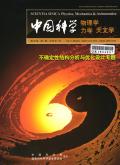 中国科学(物理学 力学 天文学)